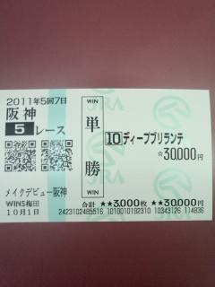 2011 10/1 新馬戦
