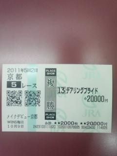 2011 10.9新馬