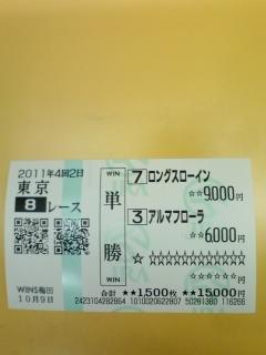 2011 10.9 東京8R